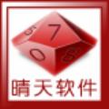 晴天双色球分析软件 V9.3.7 官方版