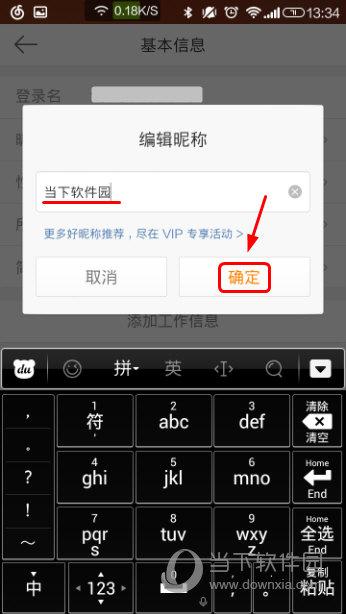手机新浪微博怎么改名字 新浪微博app改名字教程图片