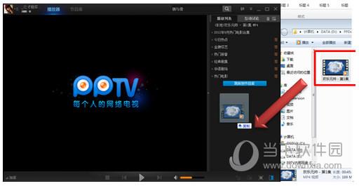 pptv网络电视播放器