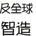 华康POP字体 免费版