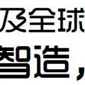 时尚中黑简体字体下载