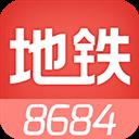 8684地铁 V4.3.3 安卓版