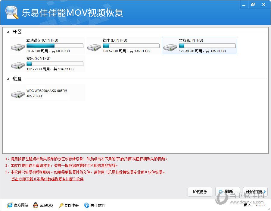 乐易佳佳能MOV视频恢复软件