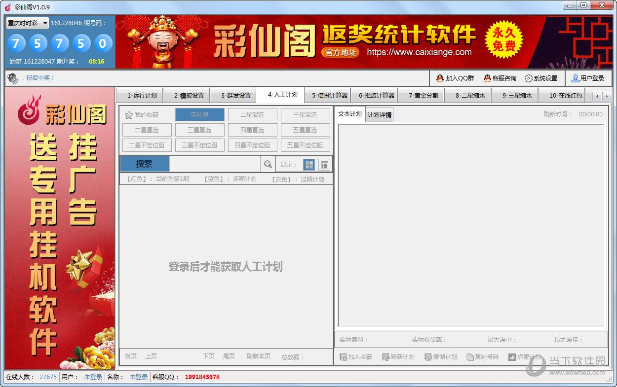 重庆时时彩前二杀码_它与快乐8的开奖数据是类似的,玩法也和重庆时时彩类似.