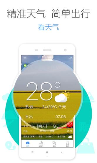 简行天气 V2.0.1 安卓版截图2