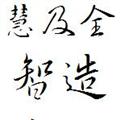 王羲之字体下载