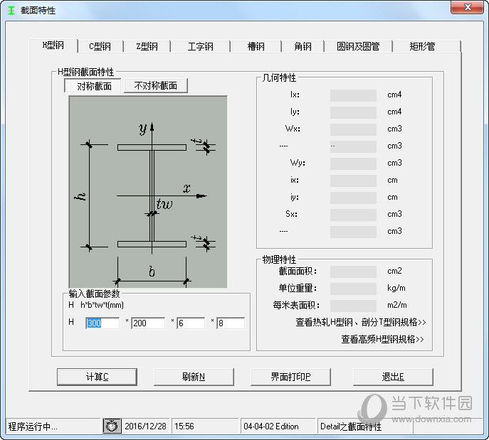 型钢计算软件