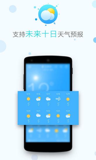 即时天气 V2.1.6 安卓版截图5