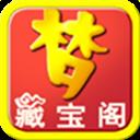 梦幻藏宝阁 V2.2.4 安卓版