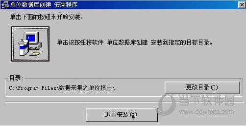 单位数据库创建安装包
