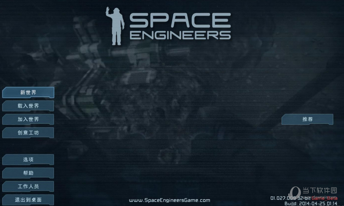 太空工程师中文补丁