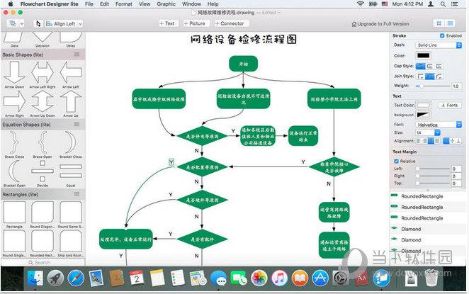 流程图编辑器FOR MAC