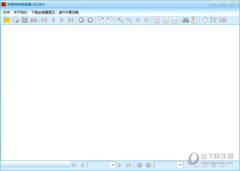 水星PDF阅读器