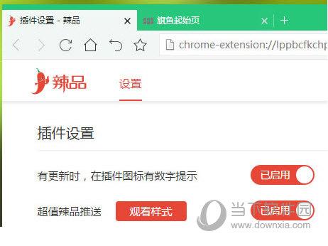 辣品Chrome扩展插件