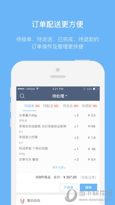 淘宝章鱼店长App
