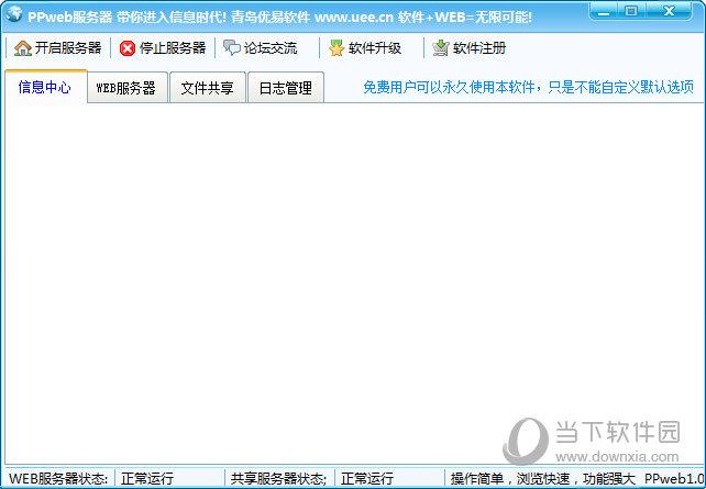 PPWeb服务器