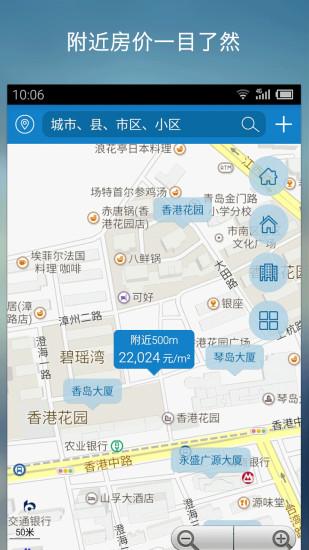 中国房价行情 V1.3.5 安卓版截图1