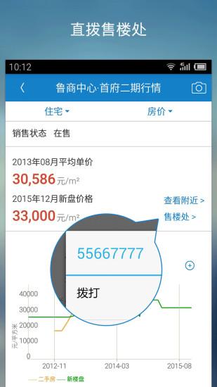 中国房价行情 V1.3.5 安卓版截图4