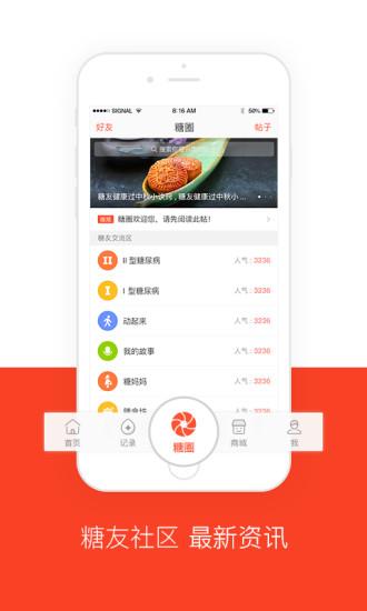 康迅学糖 V4.5.7 安卓版截图3