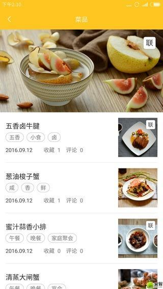 知吾煮 V3.1.0 安卓版截图3