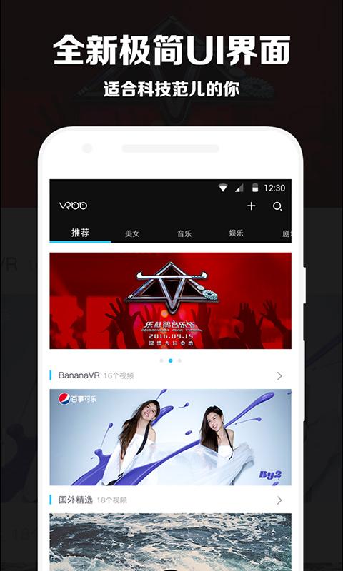 VR播播 V2.0 安卓版截图3