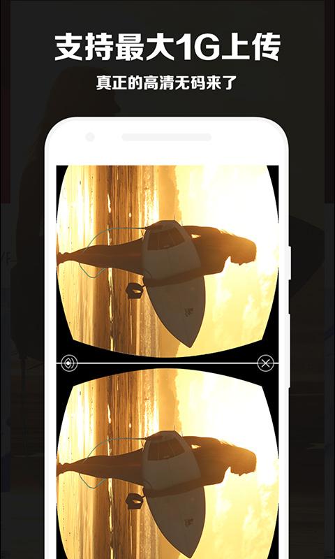VR播播 V2.0 安卓版截图2