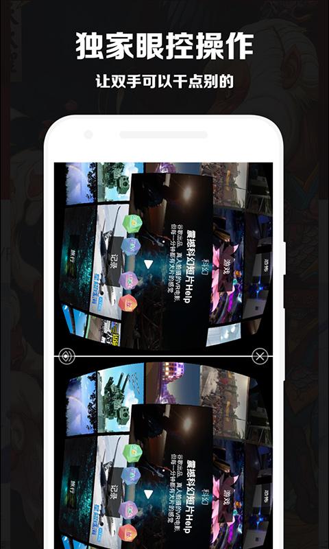 VR播播 V2.0 安卓版截图4