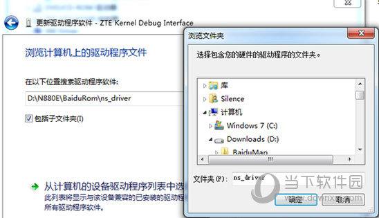 data interface驱动下载