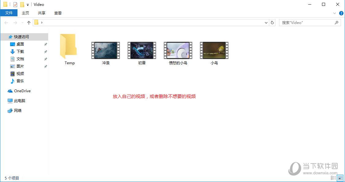 火萤视频桌面选择文件