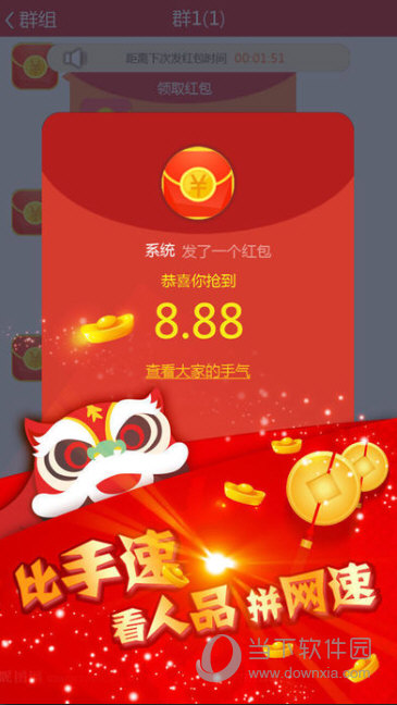 微红包iOS