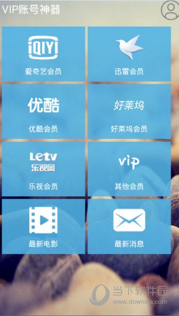 VIP账号神器iOS版