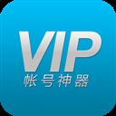 VIP账号神器 V2.4.0 苹果版