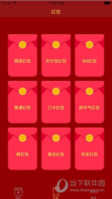 红包助手iOS