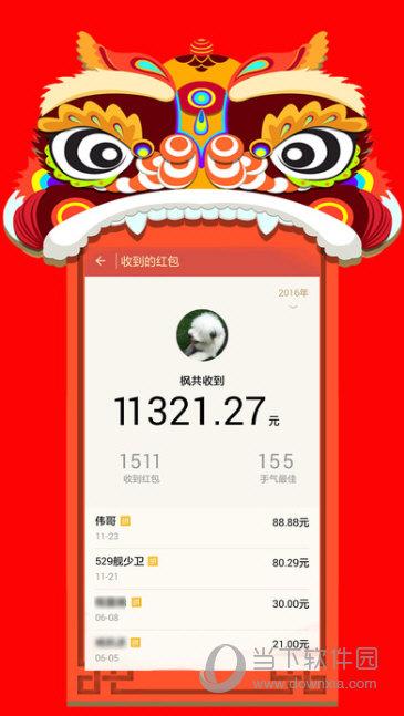 红包猎手for微信iOS版