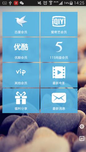 VIP账号神器破解版 V2.3.1 安卓版截图1