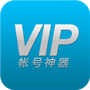 VIP账号神器破解版 V2.3.1 安卓版