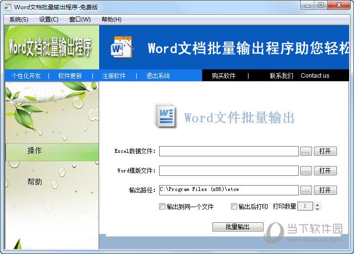 Word文档批量输出程序