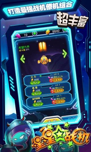 星星战机 V1.30 安卓版截图3
