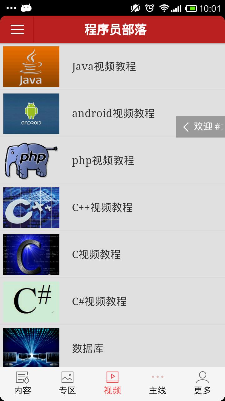 程序员部落 V3.4.6 安卓版截图2