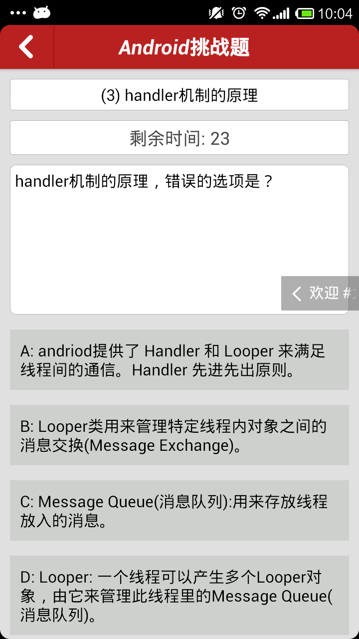 程序员部落 V3.4.6 安卓版截图5