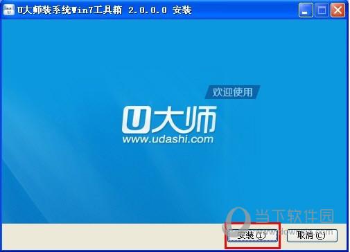 U大师U盘装系统Win7PE工具箱