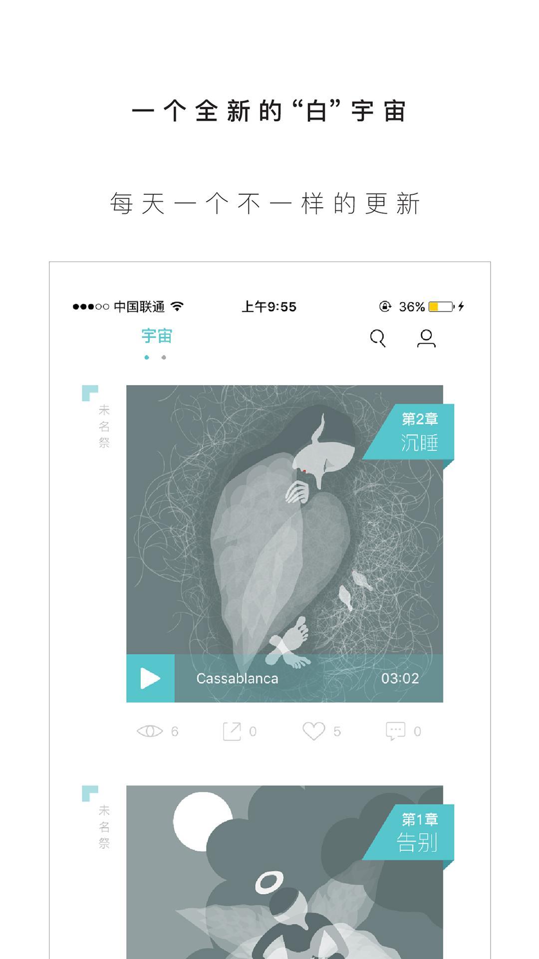 小行星 V1.3.8 安卓版截图4