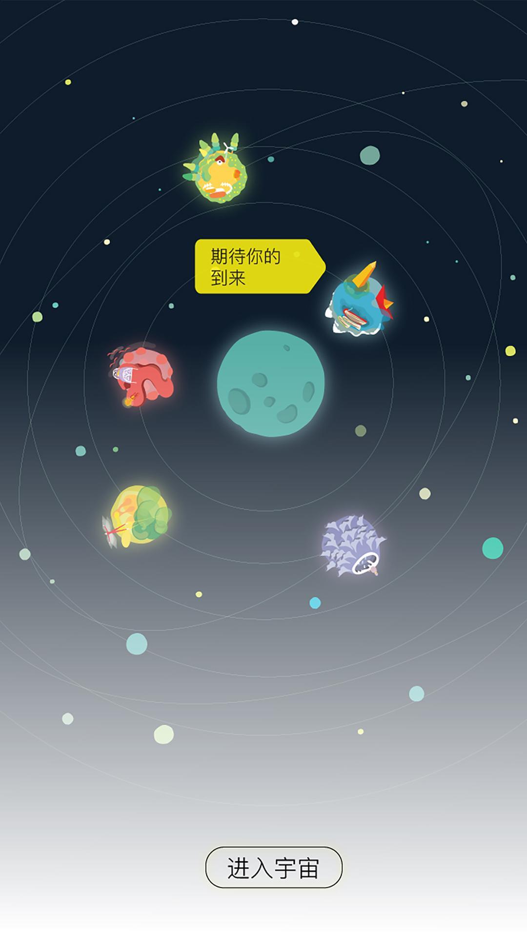 小行星 V1.3.8 安卓版截图5
