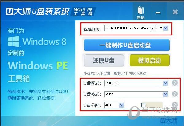 U大师U盘装系统Win8PE工具箱