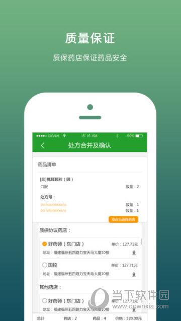 医腾云服iOS版
