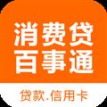 消费贷百事通 V3.6.1 安卓版