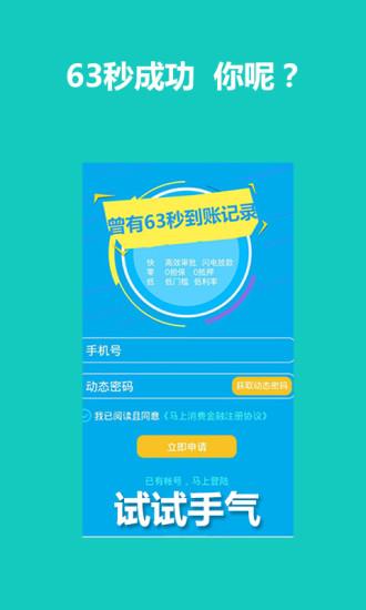 消费贷百事通 V3.6.1 安卓版截图1