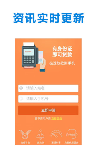 消费贷百事通 V3.6.1 安卓版截图4