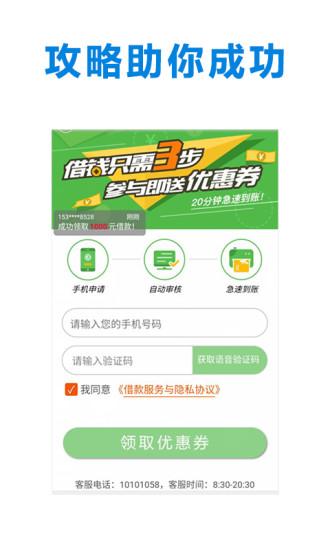 消费贷百事通 V3.6.1 安卓版截图2