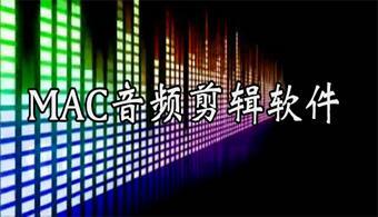 Mac音频剪辑软件